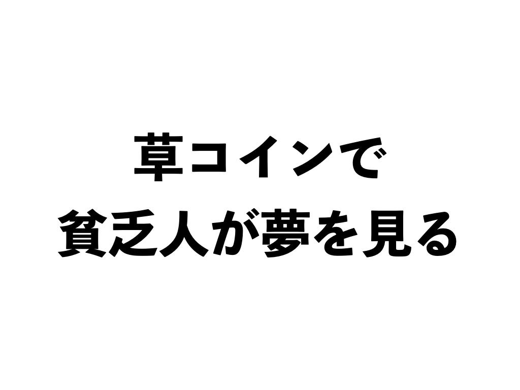 コイン 草